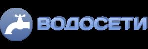 Логотип компании Водосети